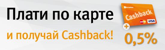 Что такое CashBack и как его получить с покупки?