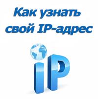Как узнать IP своего компьютера