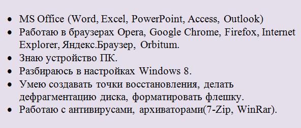 Список программ, которые должен знать уверенный пользователь ПК