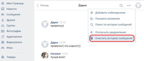 Как обмениваться сообщениями вконтакте