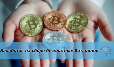 Сбор бесплатных биткоинов, как вариант заработка в сети