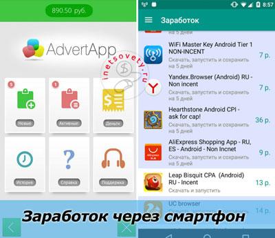 Как заработать на Android