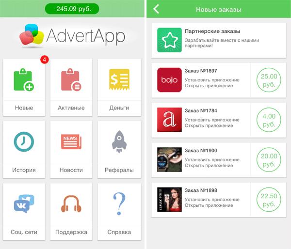 Меню приложения Advertapp для заработка денег на телефоне