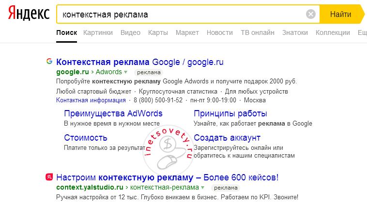 Поисковая реклама в Яндексе