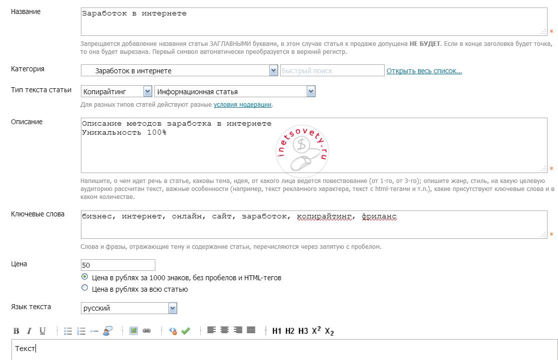 Выставление статьи на продаже на бирже контента etxt