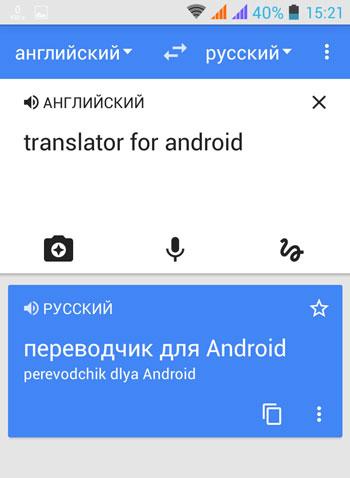 Перевод в приложении Google Translate