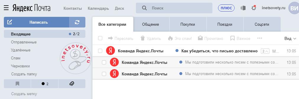 Как выглядит моя электронная почта яндекс после авторизации