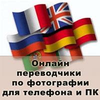 Какие есть переводчики по фото онлайн для телефона и ПК