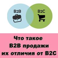 Продажи b2c и b2b — что это простым языком?