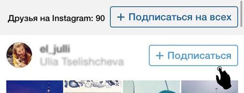 Подписка на друзей в Инстаграме