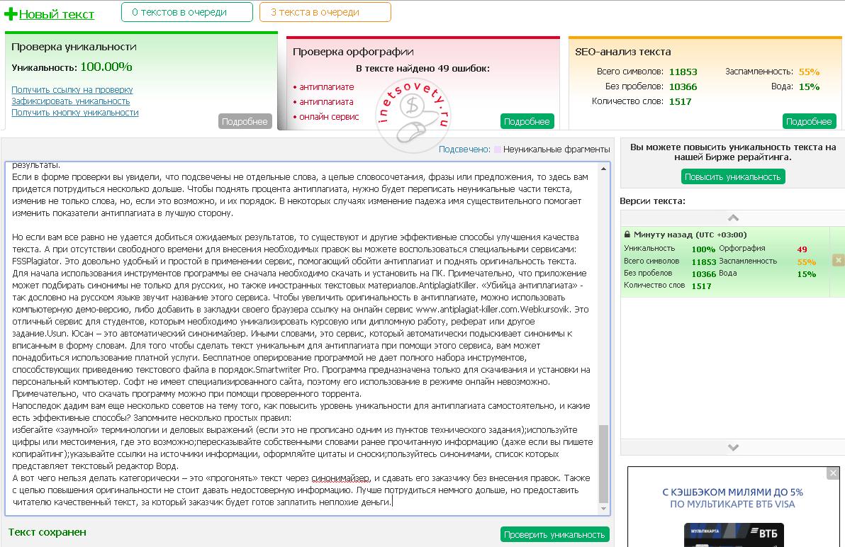 Антиплагиат от текст.ру