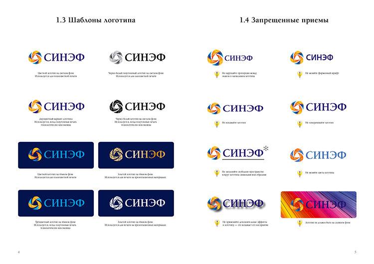 Шаблоны логотипа и запрещенные форматы использования