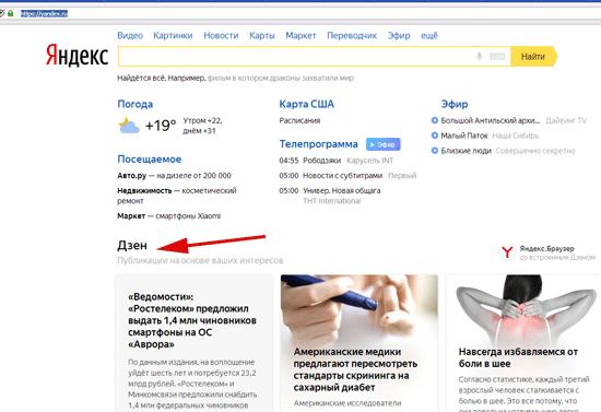 Лента публикаций новостей с Дзена на главной странице Яндекса