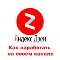 Как заработать на «Яндекс.Дзен»