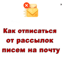 Как отписаться от рассылки на почту или запретить присылать письма с некоторых имейлов