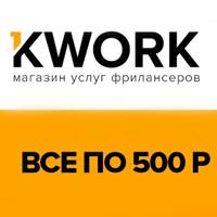 Как заработать на Kwork