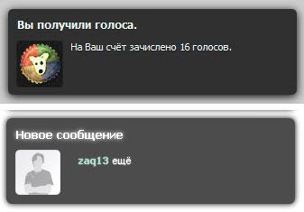 Push уведомления Вконтакте
