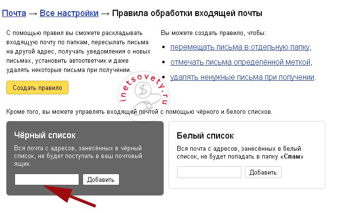 Как добавить имейл в черный список в Яндекс Почте