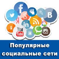 Какие есть социальные сети - список популярных