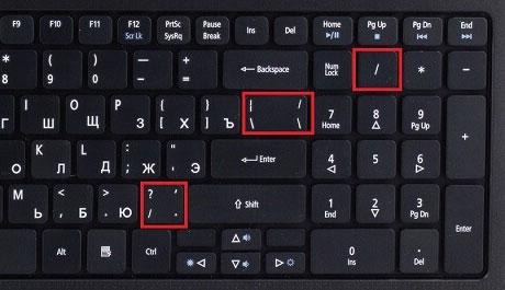 Как поставить косую чертуа или правый слеш на клавиатуре