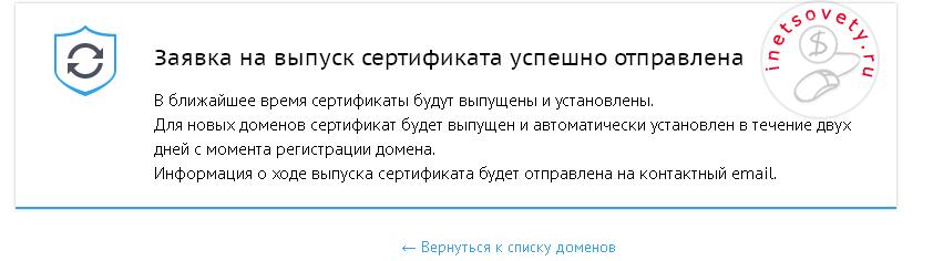 Отчет о получении заявки на выпуск сертификата Let's Encrypt