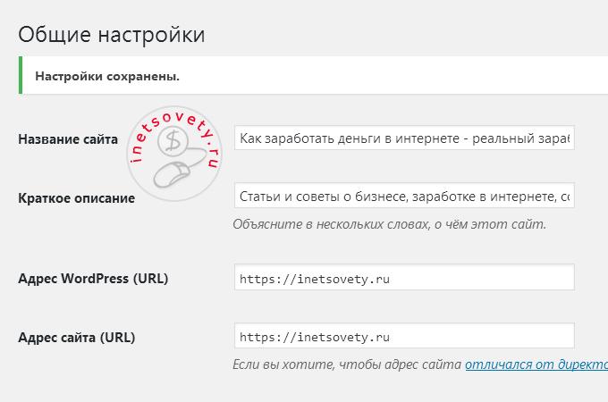 Изменение протокола на https в админке