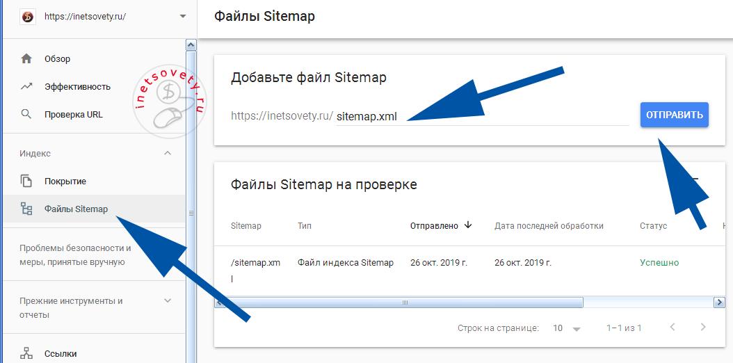 Как добавить sitemap.xml в Гугл Вебмастере