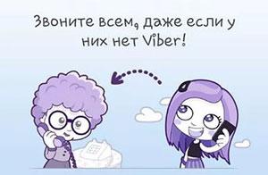 Зачем нужен Viber Out