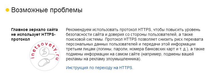 Предупреждние в Яндекс Вебмастере об использовании незащищенного протокола