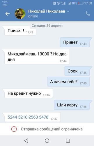 Пример спама в ВК, когда взламывают страницу и просят перевести деньги