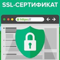 Что такое SSL-сертификат и зачем его устанавливать на сайт