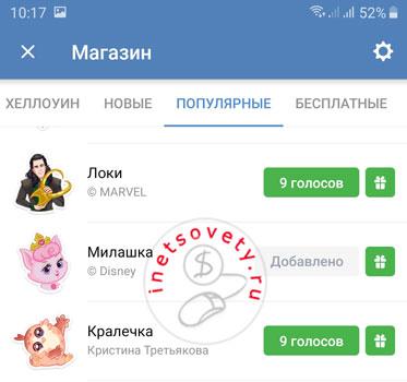 Как купить стикеры Вконтакте с телефона