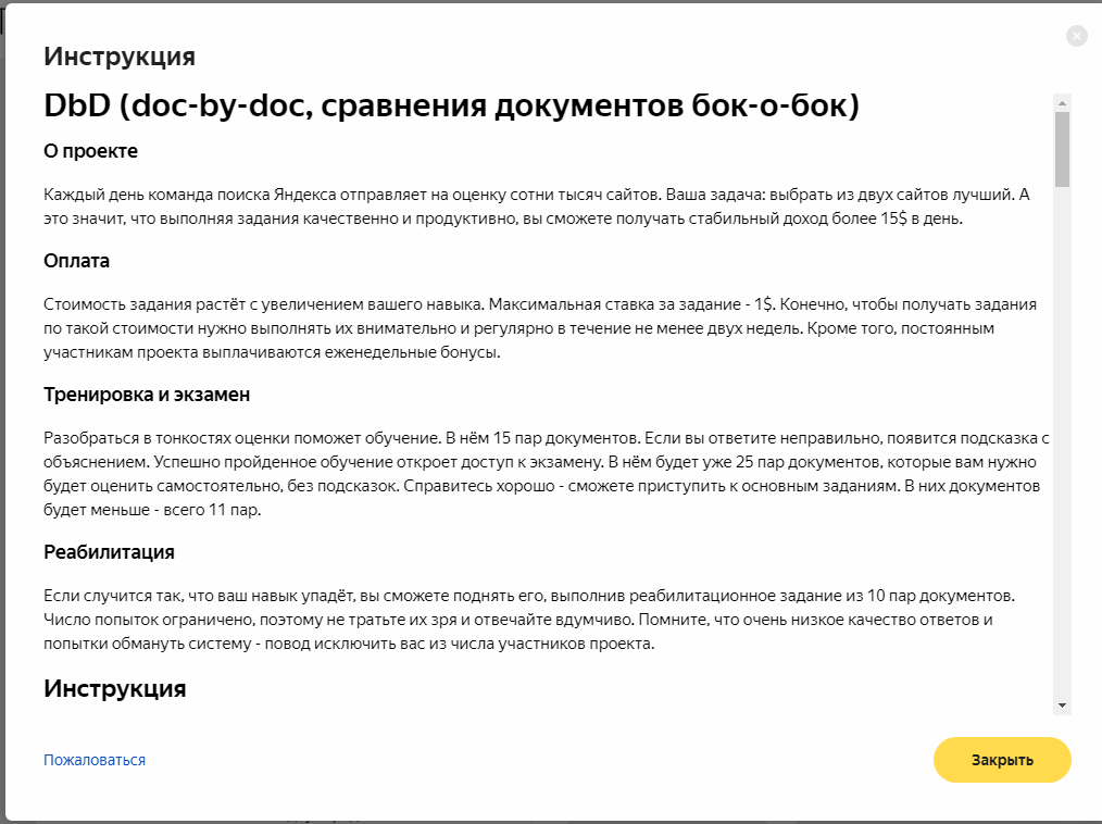 """Инструкция к заданию """"бок о бок"""""""
