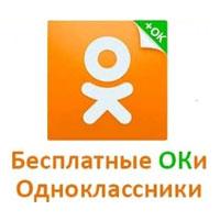 Что такое ОКи в Одноклассниках