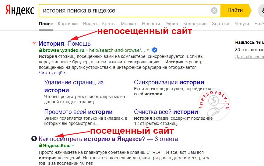Отображение просмотренных сайтов в поисковой выдаче