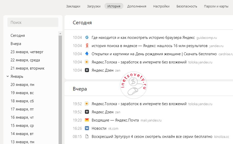 Список просмотренных сайтов в истории Яндекс браузера