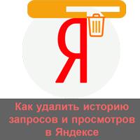 Как удалить историю запросов в Яндекс браузере?