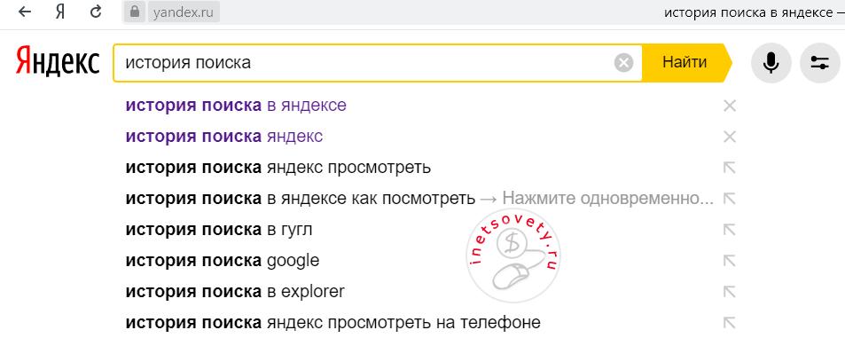 Подсказки к поисковым запросам в строке поиска Яндекса