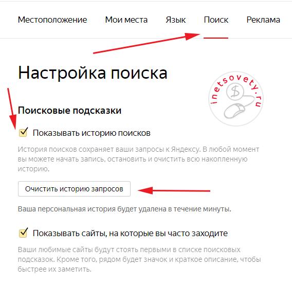 Как отключить историю поисковых запросов в Яндексе