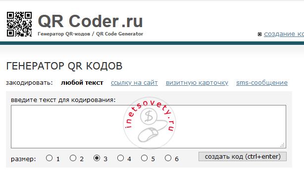 Как сделать QR-код