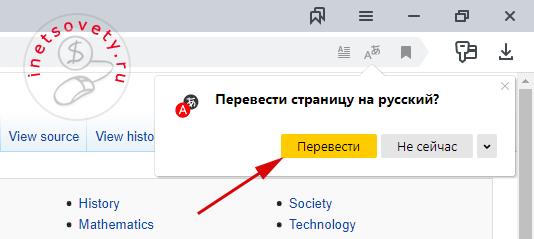 Как перевести страницу на русский в браузере