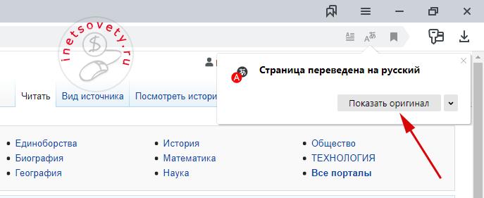 Показать оригинал веб-страницы, до перевода на русский