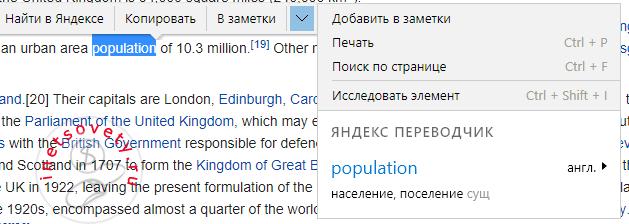 Перевод отдельных слов в Яндекс Браузере