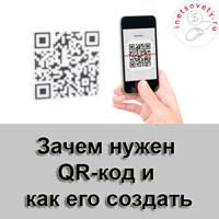 Что такое QR-код и как его прочитать