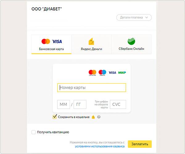 Номер карты, месяц/год и CVC код при оплате онлайн картой