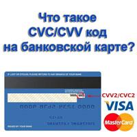 Где находится CVV или CVC на банковской карте