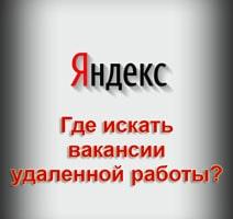 Какая есть удаленная работа в Яндексе