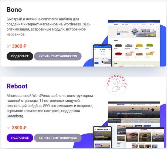 Многоцелевой WordPress шаблон