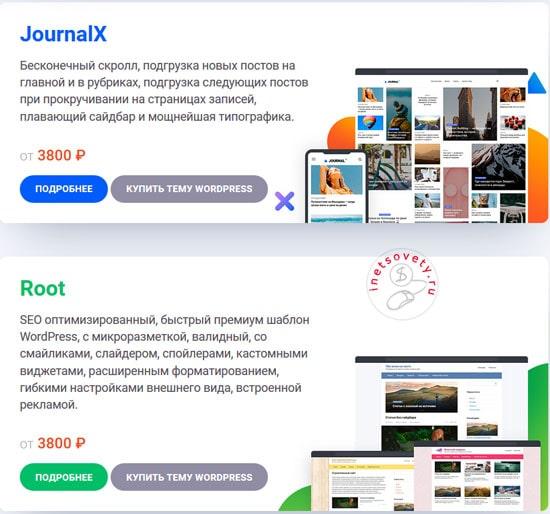 SEO оптимизированный, быстрый премиум шаблон WordPress Root и JournalX