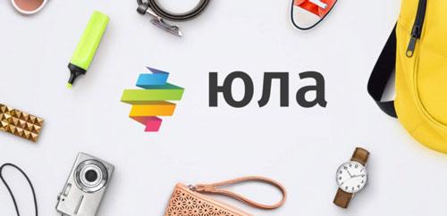Юла - популярная площадка для продаж в интернете